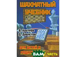 Шахматный учебник для детей и родителей. В 2 частях. Часть 2