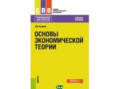 Основы экономической теории. (СПО). Учебное пособие
