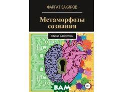 Метаморфозы сознания
