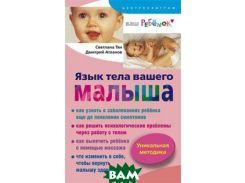 Язык тела вашего малыша. Правильно ли развивается ваш ребенок? Серия: Ваш ребенок