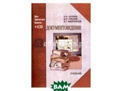 Документоведение. Учебник (+CD)