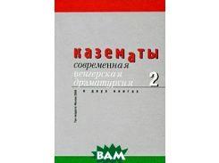 Казематы. Современная венгерская драматургия. В 2 книгах. Книга 2