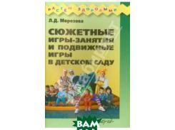 Морозова Сюжетные игры-занятия и подвижные игры в детском саду.