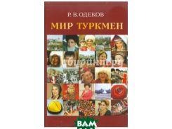 Мир туркмен