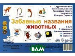 К-31476 Знакомство с окружающим миром. Забавные названия животных (парочки)