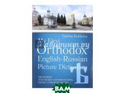 Мой первый православный англо-русский словарь в картинках (+CD). Куликова Г.Н.