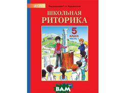 Детская риторика. 5 класс. В 2-х частях. Часть 1. Учебное пособие