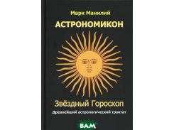 Астрономикон. Звездный гороскоп. Древнейший астрологический трактат