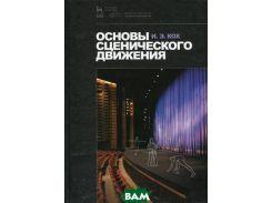Основы сценического движения. Учебник