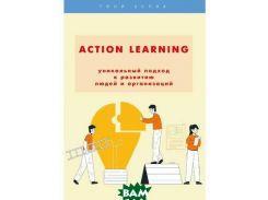 Action Learning  уникальный подход к развитию людей и организаций