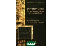 Курс математики для технических учебных заведений. Часть 4. Теория вероятностей и математическая статистика. Учебное пособие