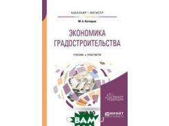 Экономика градостроительства. Учебник и практикум для бакалавриата и магистратуры