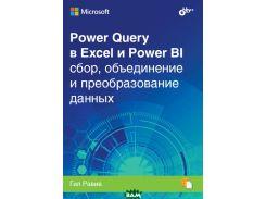 Power Query в Excel и Power BI: сбор, обьединение и преобразование данных