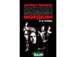 Артист балета Михаил Михайлович Мордкин. Учебное пособие