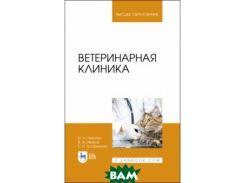 Ветеринарная клиника. Учебное пособие