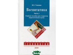 Воспитатика. Учебник для студентов педагогических вузов. В 2-х частях. Часть 1: Теория и методика воспитания