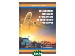 Организация перевозок и управление на воздушном транспорте