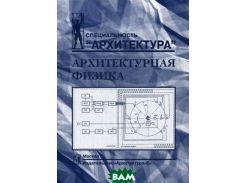 Архитектурная физика. Учебник для вузов. СпециальностьАрхитектура