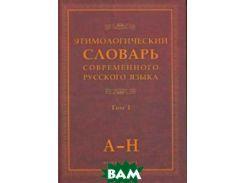 Этимологический словарь соврем. русского языка. В 2-х томах