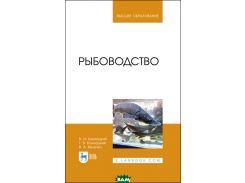 Рыбоводство. Учебник для вузов