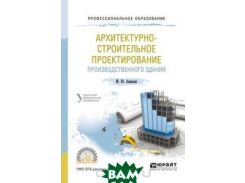 Архитектурно-строительное проектирование производственного здания. Учебное пособие
