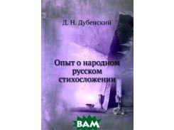 Опыт о народном русском стихосложении.