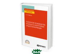 Технология производства печатных и электронных средств информации. Учебное пособие для СПО