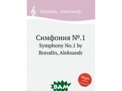 Симфония .1