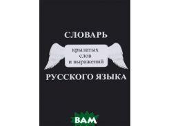 Словарь крылатых слов и выражений русского языка