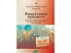 Выцветание красного. Бывший враг времен холодной войны в русском и американском кино. 1990-2005