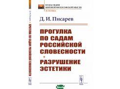 Прогулка по садам российской словесности. Разрушение эстетики
