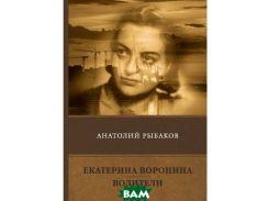 Екатерина Воронина. Водители