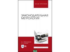 Законодательная метрология. Учебное пособие для вузов
