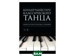 Концертмейстеру классического танца. Музыка для урока по системе А. Бурнонвиля. Ноты