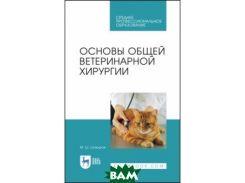 Основы общей ветеринарной хирургии. Учебное пособие. СПО