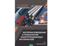 Материаловедение и технология конструкционных материалов. Учебное пособие