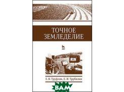 Точное земледелие. Учебное пособие.