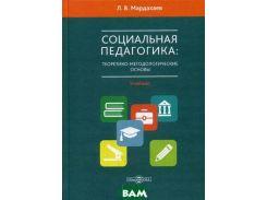Социальная педагогика: теоретико-метологические основы. Учебник для магистров и аспирантов