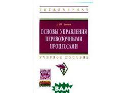 Основы управления перевозочными процессами: Учебное пособие