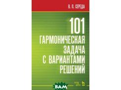 101 гармоническая задача с вариантами решений. Учебно-методическое пособие, 4-е изд., стер