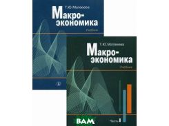 Макроэкономика. Учебник. В 2-х частях