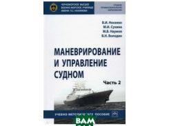 Маневрирование и управление судном. Учебно-методическое пособие. В 2-х частях. Часть 2