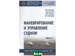 Маневрирование и управление судном. Часть 1