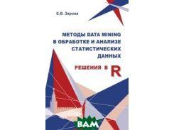 Методы Data mining в обработке и анализе статистических данных (решения в R)