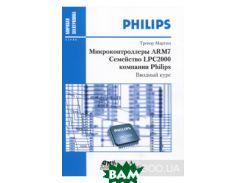 Микроконтроллеры ARM7 семейства LPC2000 компании Philips. Вводный курс
