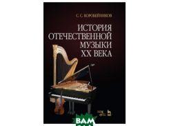 История отечественной музыки XX века. Учебное пособие