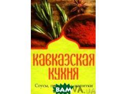 Книжка-магнит. Кавказская кухня. Соусы приправы напитки