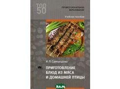 Приготовление блюд из мяса и домашней птицы. Учебное пособие для студентов учреждений среднего профессионального образования