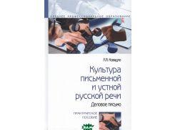 Культура письменной и устной русской речи. Практическое пособие