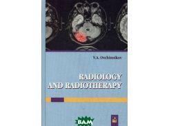 Лучевая диагностика и лучевая терапия. Учебник для студентов факультета иностранных учащихся с английским языком обучения.